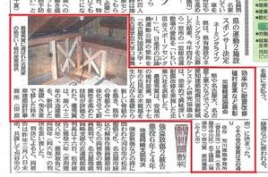 2015年2月17日の中日新聞で紹介されました。
